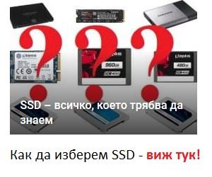 избор на ССД с Modsbg.com